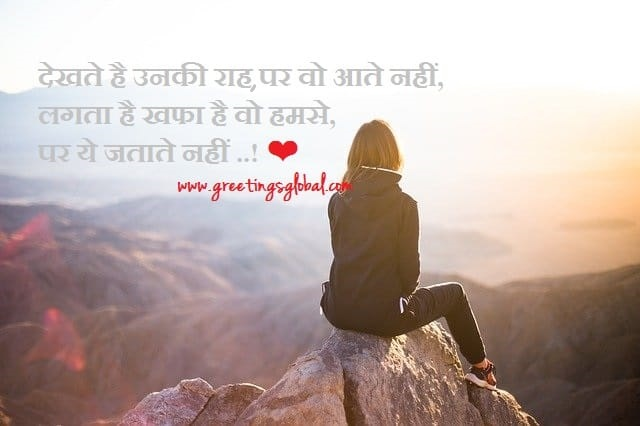 amazing Heart Touching Shayari in Hindi for girlfriend