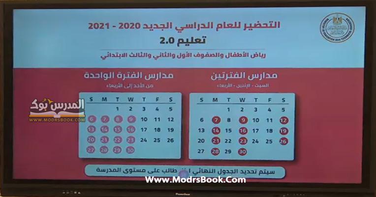 توزيع جدول الأيام مدارس الفترة الواحدة ومدارس الفترتين