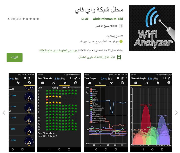 برنامج Wifi Analyzer اظهار شبكات الواي فاي المخفيه