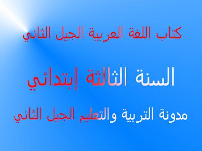 كتاب اللغة العربية سنة الثالثة إبتدائي الجيل الثاني 2019-2020