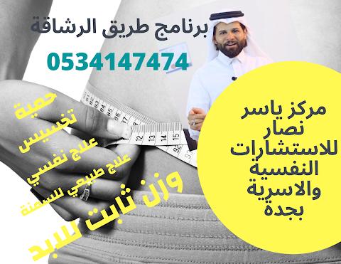مراكز الحمية بجدة | مركز ياسر نصار 0534147474