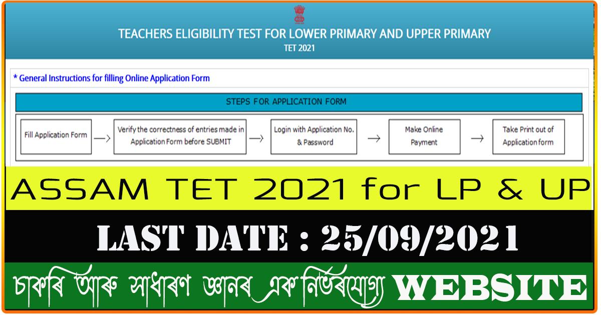 Assam TET 2021 LP and UP - Exam Date 24 October, Apply Online
