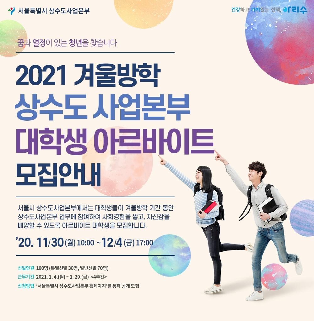 서울시, 2021년 겨울방학 대학생 아르바이트 100명 모집