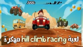 تحميل لعبة hill climb racing مهكرة للاندرويد من ميديا فاير