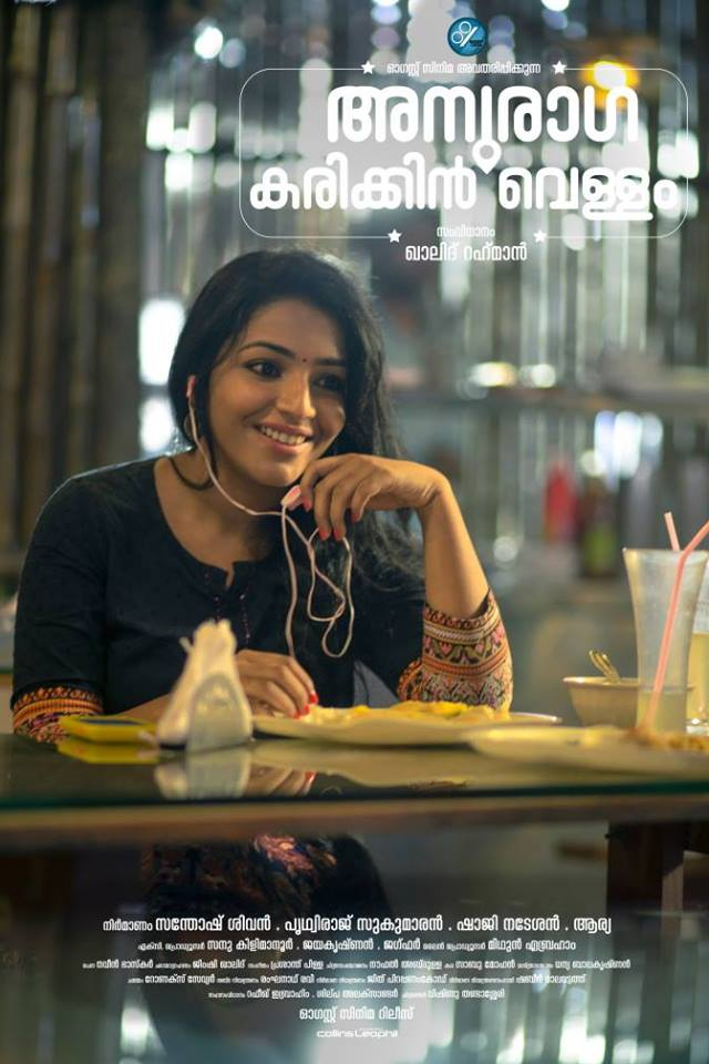 anuraga karikkin vellam full movie free download hd