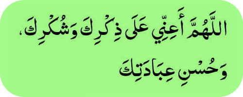 Dua to be read after every Salat or Namaz