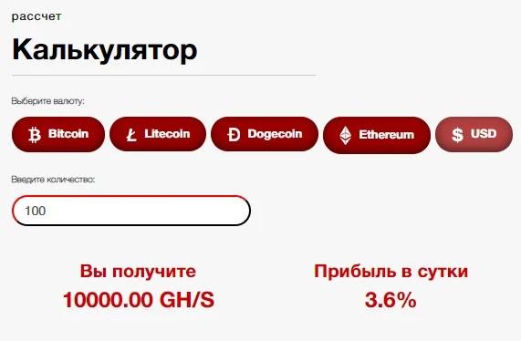 Инвестиционные планы ProfitCoin