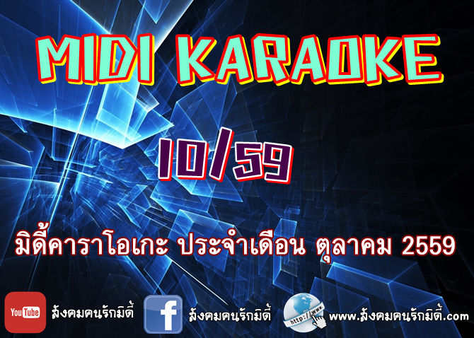 Image Result For Midi Karaoke Emk