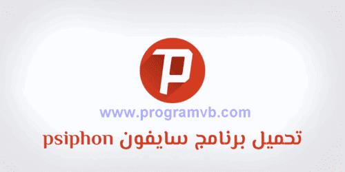 تحميل برنامج بي سايفون برو  للكمبيوتر وللايفون برابط مباشرعربي download-psiphon3-pro