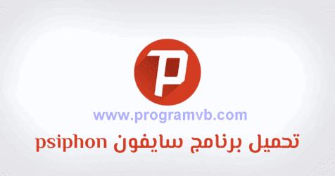 Psiphon Download Mac