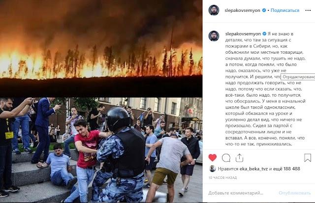 Семен Слепаков о пожарах в Сибири и разгоне акции протеста в Москве