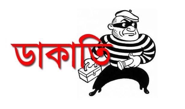 পটিয়ায় মেহমান সেজে বাড়িতে ঢুকে ডাকাতি; পটিয়া; চট্টগ্রাম; Patiya; Chittagong; Chattogram