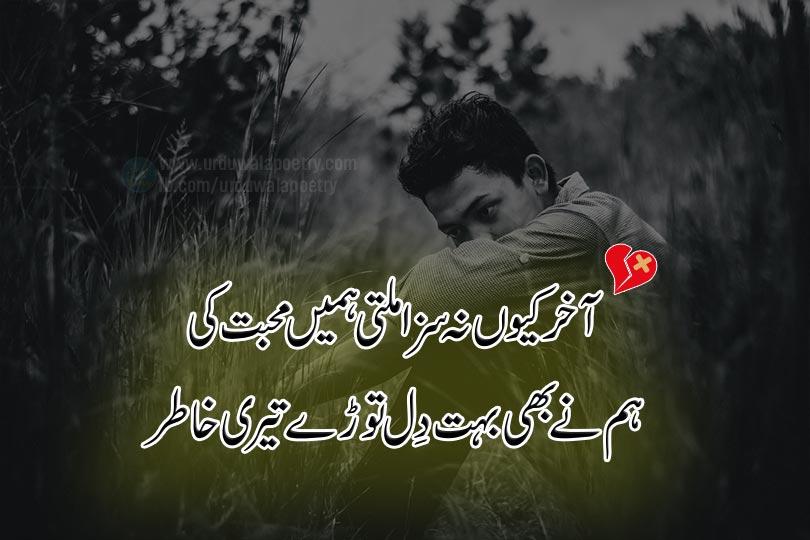 Poetry most in sms romantic urdu Two /