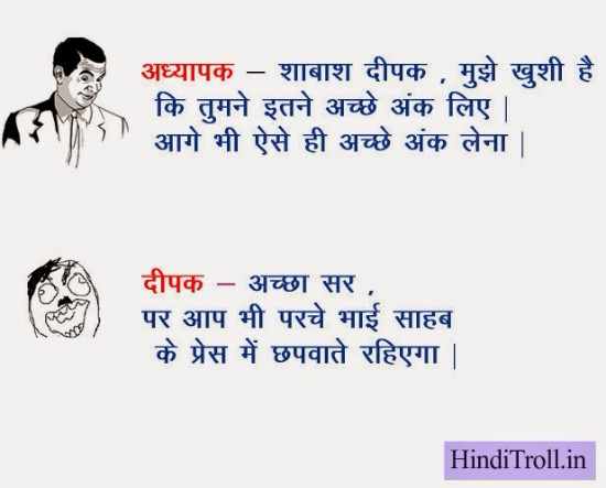 Funny Teacher Student Jokes Images in Hindi