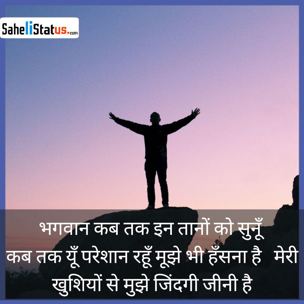 ताने मारने वाले स्टेटस, ताने मारने वाले स्टेटस इन हिंदी, ताने मारने वाले स्टेटस in hindi, सबक सिखाने वाले स्टेटस, जलाने वाली शायरी, किसी के लिए कितना भी करो शायरी, ताने मारने वाले स्टेट्स in hindi