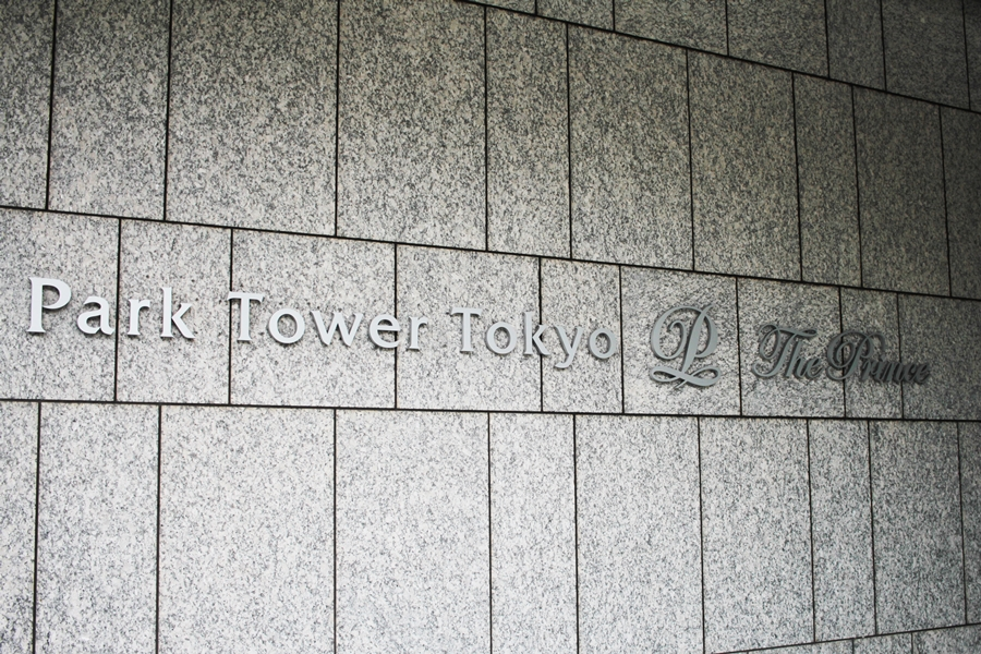 park tower tokyo prince hotel review