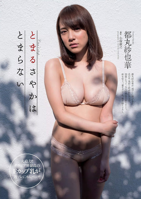 Tomaru Sayaka 都丸沙也華 Weekly Playboy No 50 2016