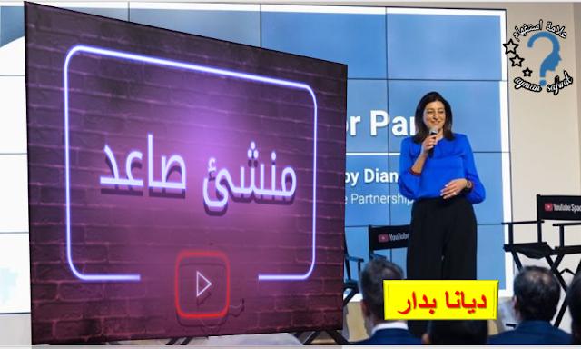 ديانا بدار رئيسة شركات youtube فى الشرق الاوسط وشمال افريقيا