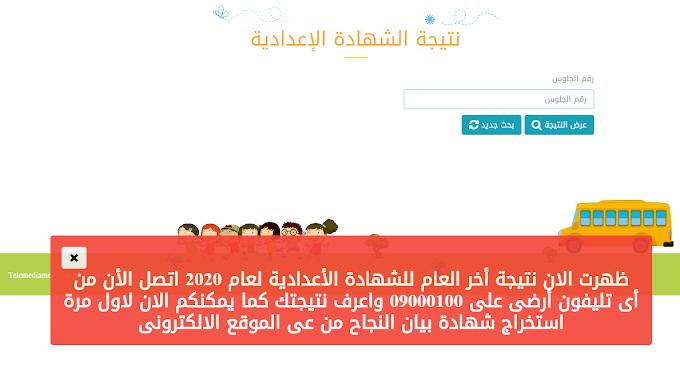 بوابة نتائج مديرية القاهرة الآن نتيجة الشهادة الإعدادية أخر العام 2020متاحة