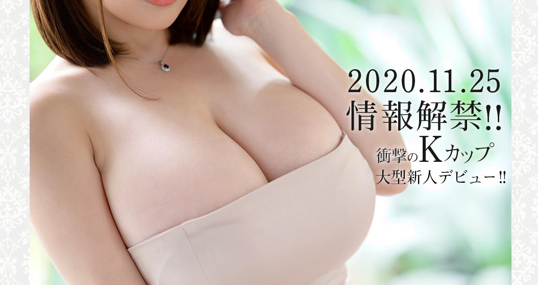 2020年最后の大型新人!新一代人类最强Body!恐怖K奶抢先看!