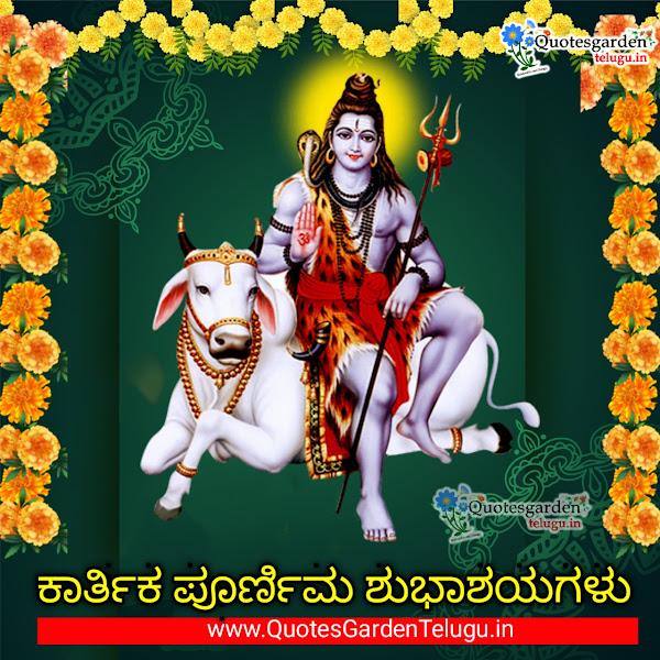 Kartika-Purnima-shubhashayagalu-wishes-greetings-in-Kannada