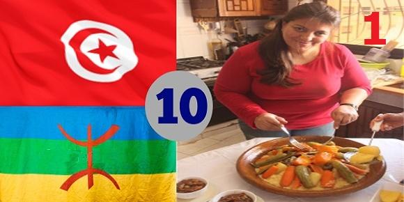 10 أكلات تونسية تقليدية من أصل أمازيغي