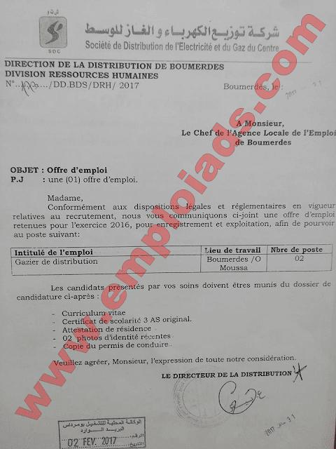 إعلان توظيف بشركة سونلغاز ولاية بومرداس فيفري 2017
