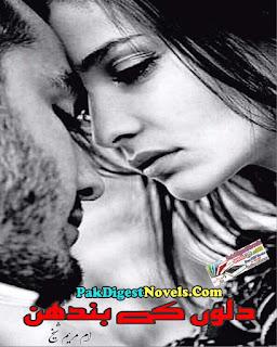 Dilon Ke Bandhan Urdu Novel By Umm E Mariyam Sheikh Free Download Pdf