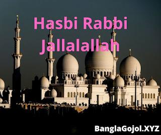 hasbi rabbi jallallah, hasbee rabbee jallallah, hasbi rabbi, hasbi rabbi jallallah naat, rabbi jallallah, Bangla gojol lyrics, bangla gojol, hasbi rabbi jallallah lyrics, hasbi rabbi jallallah gojol, hasbi rabbi gojol