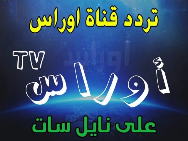 تردد قناة أوراس Aures TV  الجزائرية على النايل سات 2020