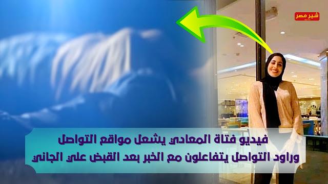 فتاة المعادي تشعل مواقع التواصل وراود التواصل يتفاعلون مع الخبر بعد القبض علي الجاني