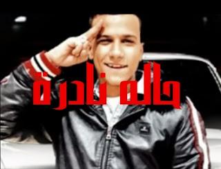 كلمات اغنيه حاله نادره عصام صاصا halh nadrah Issam sasa