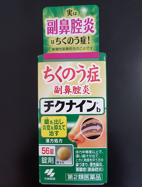 Viên uống trị viêm xoang mũi Chikunain - Kobayashi, Hàng Nhật