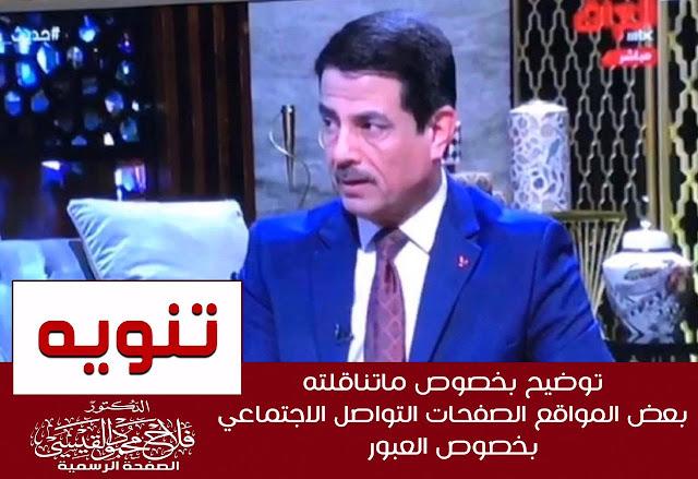 توضيح هام من مدير عام تربية محافظة بغداد الكرخ الاولى