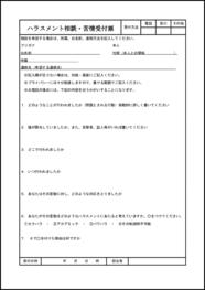 ハラスメント相談・苦情受付票 020