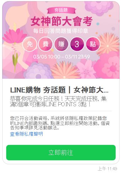 LINE購物 夯話題,女神節大會考 答案 3/8