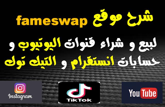 شرح موقع fameswap لبيع قنوات اليوتيوب و حسابات الانستقرام و التيك توك