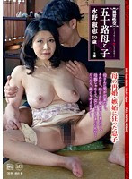 MOM-08 異常性交・五十路母と子 母の