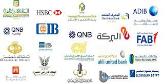 ننشر أسعار الفائدة في مصر لعام 2020-2021 سعر أعلي عائد في البنوك بعد ألغاء شهادة الادخار ذات العائد 15% بالتعديل كاملة