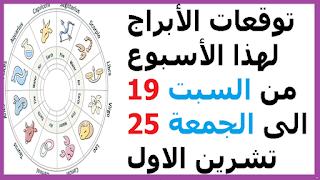 توقعات الأبراج لهذا الأسبوع من السبت 19 الى الجمعة 25 تشرين الاول - اكتوبر 2019