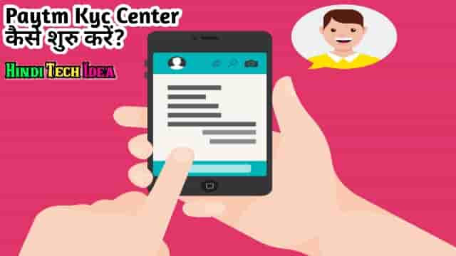 Paytm Kyc Center Shuru Kaise Kare