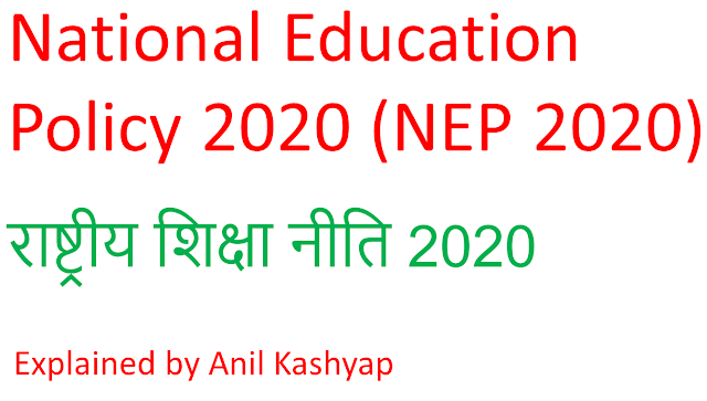 National Education Policy 2020, NEP 2020, राष्ट्रीय शिक्षा नीति 2020