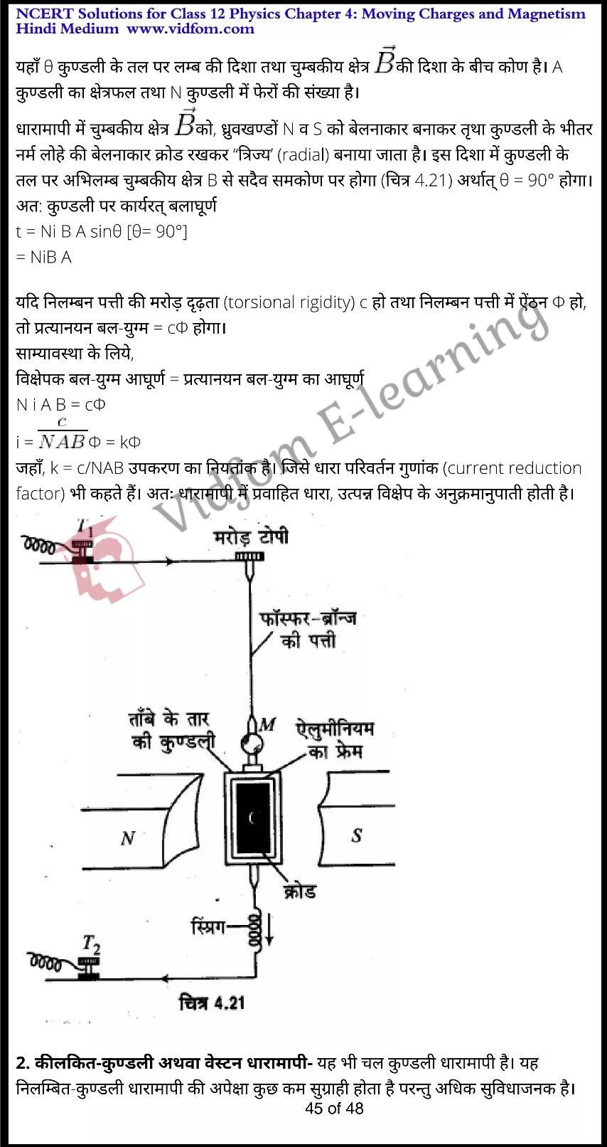 class 12 physics chapter 4 light hindi medium 45