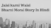 Jaisi karni Waisi Bharni Moral Story in Hindi - जैसी करनी वैसी भरनी कहानी