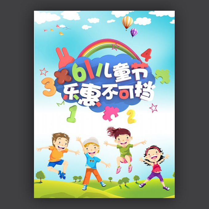 children's day poster design 61 children's day promotion poster free psd