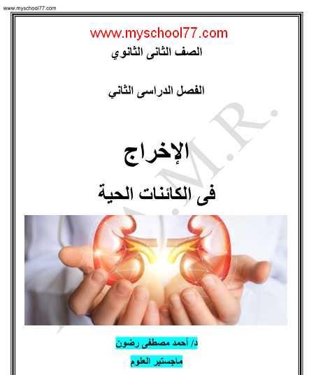 مذكرة الأحياء للصف الثانى الثانوى ترم ثانى 2020 د. أحمد مصطفى