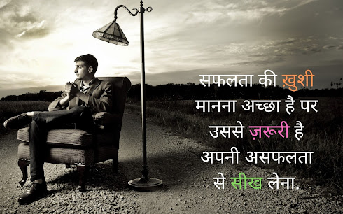 a motivational quotes about life, motivational quotes इन हिंदी, motivational quotes इन hindi, motivational status in hindi, motivational status in hindi 2 line,motivational quotes images download, motivational quotes images for students, motivational quotes images hd, motivational quotes images hd download, motivational quotes images hd in hindi, motivation quotes images hd,