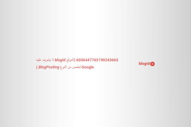حل مشكلة الموقع blogId لا يتعرف عليه في البيانات المنظمة