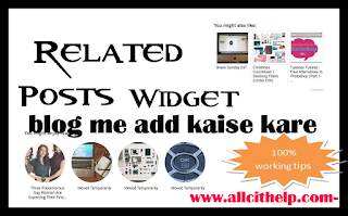 blog me related post widget add kaise kare