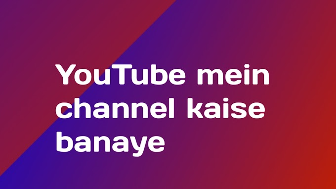 Yt mein channel kaise banaye 2020